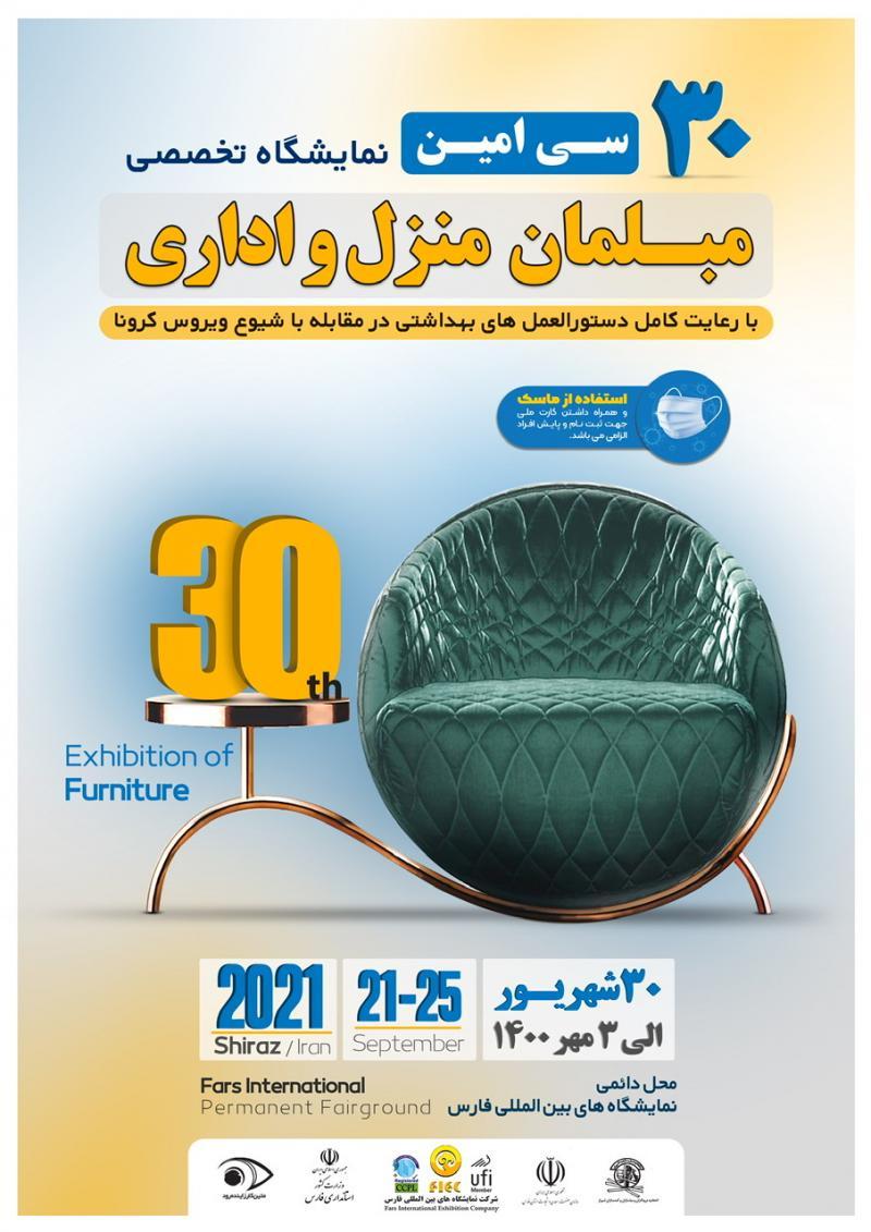 نمایشگاه تخصصی مبلمان منزل و اداری شیراز 1400