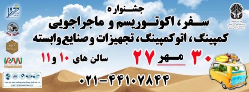 جشنواره تیونینگ، کمپینگ ،آپشن، مجموعه خودروهای کلاسیک ،آفرود،لوازم جانبی و مصرفی  شهر آفتاب تهران 1400