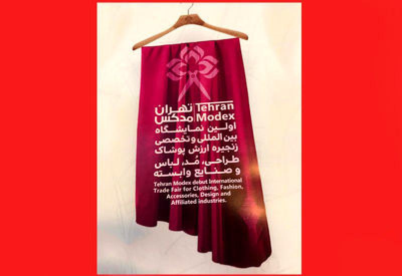 نمایشگاه بین المللی تخصصی پوشاک، مد ، طراحی و صنایع وابسته شهر آفتاب تهران 1400