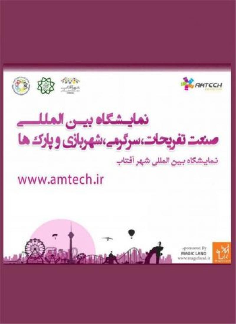 نمایشگاه بین المللی شهربازی، تفریحات ، سرگرمی ، تجهیزات وابسته شهر آفتاب تهران 1400