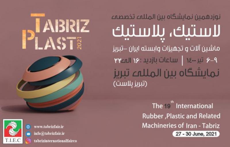 نمایشگاه بین المللی لاستیک، پلاستیک و ماشین آلات وابسته تبریز 1400