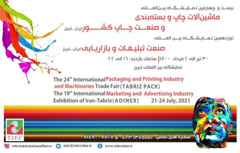 نمایشگاه بین المللی ماشین آلات چاپ و بسته بندی و صنعت چاپ کشور ایران تبریز 1400