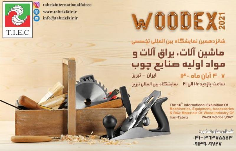 نمايشگاه بین المللي تخصصي ماشین آلات، يراق آلات و مواد اولیه صنايع چوب ايران تبریز 1400