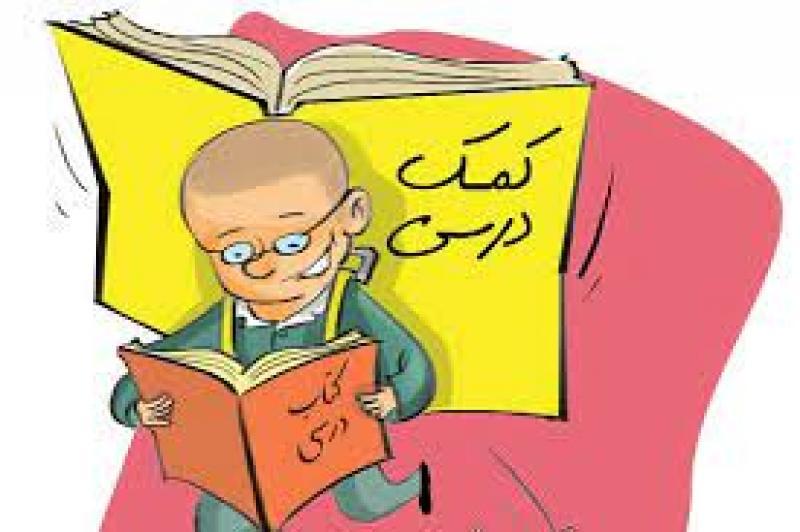 نمايشگاه تخصصي کتابهاي آموزشي و کمك آموزشي ايران تبریز 1400