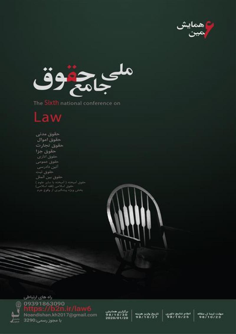 همایش ملی جامع حقوق شیراز 1400