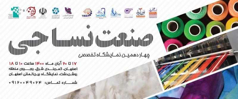 نمایشگاه بین المللی تخصصی صنعت نساجی اصفهان 1400