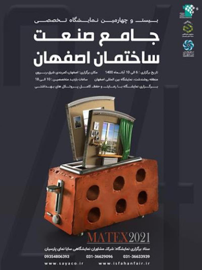 نمایشگاه بین المللی جامع صنعت ساختمان اصفهان 1400