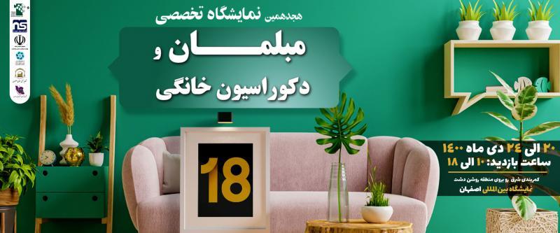 نمایشگاه تخصصی صنایع مبل و دکوراسیون خانگی اصفهان 1400
