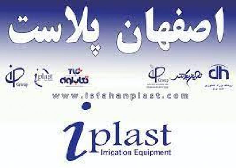 نمایشگاه تخصصی اصفهان پلاست اصفهان 1400