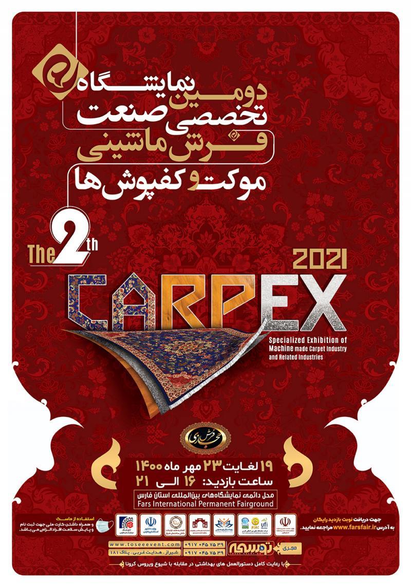 نمایشگاه بین المللی فرش ماشینی، موکت، پرده و کالای خواب شیراز 1400