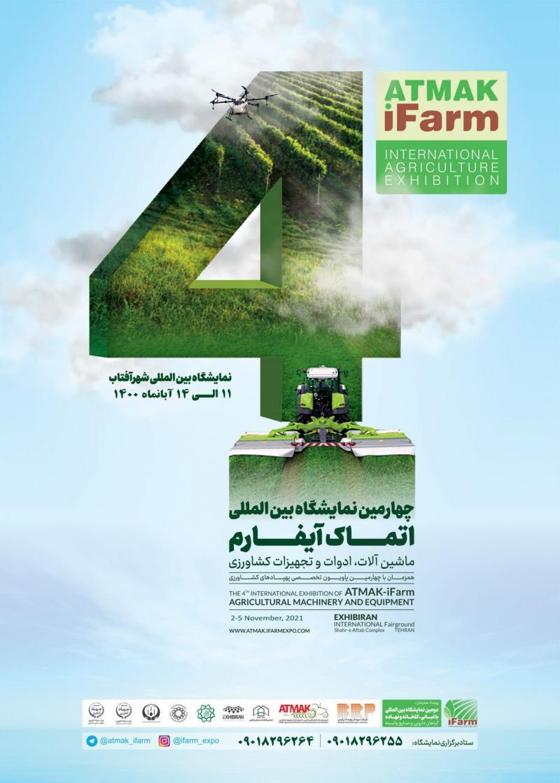 نمایشگاه بین المللی ماشین آلات، ادوات و تجهیزات کشاورزی اتماک آیفارم شهر آفتاب تهران 1400