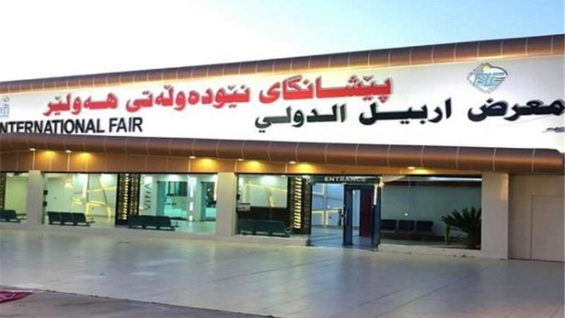 نمایشگاه بین المللی بازرگانی ایران - عراق 2021