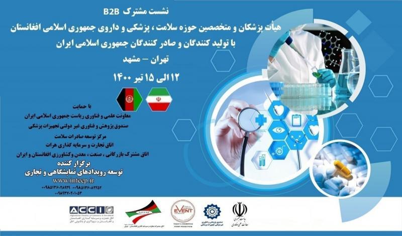 نشست مشترک هیأت پزشکان و متخصصین حوزه سلامت، پزشکی و داروی جمهوری اسلامی افغانستان با تولیدکنندگان و صادرکنندگان جمهوری اسلامی ایران  1400