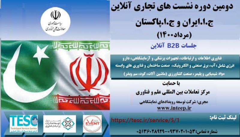 نشست های انلاین کشورهای ایران و پاکستان 1400