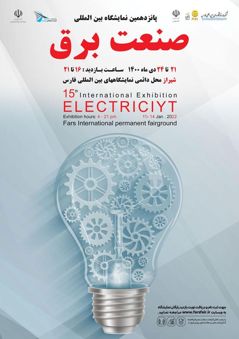 نمایشگاه بین المللی و تخصصی صنعت برق شیراز 1400