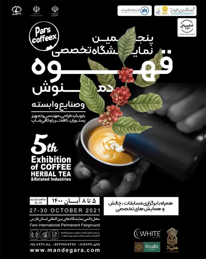 نمایشگاه بین المللی قهوه و صنایع مرتبط شیراز 1400