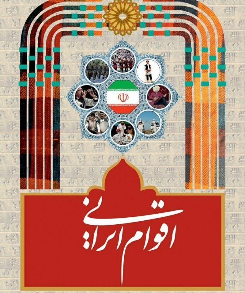 نمایشگاه اقوام شیراز 1400
