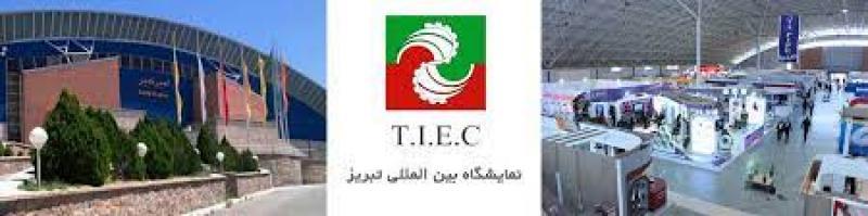 نمایشگاه بین المللی صنعت خودرو , لوازم و قطعات خودرو ایران تبریز 1400