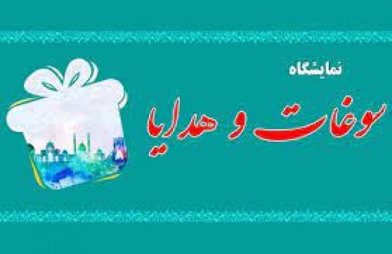 نمایشگاه تخصصی هدایا و سوغات ایران تبریز آ1400