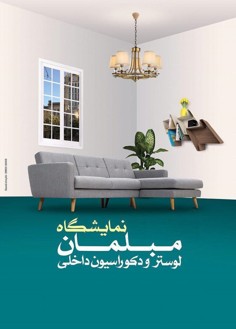 نمايشگاه تخصصی لوستر، لوازم آشپزخانه و دکوراسیون داخلی تبریز 1400