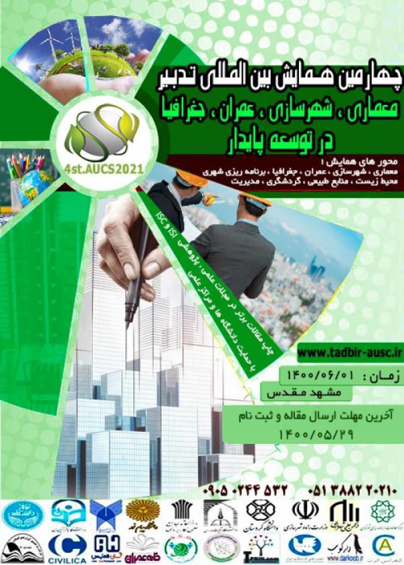 همایش تدبیر معماری، شهرسازی، عمران و جغرافیا در توسعه پایدار تهران 1400