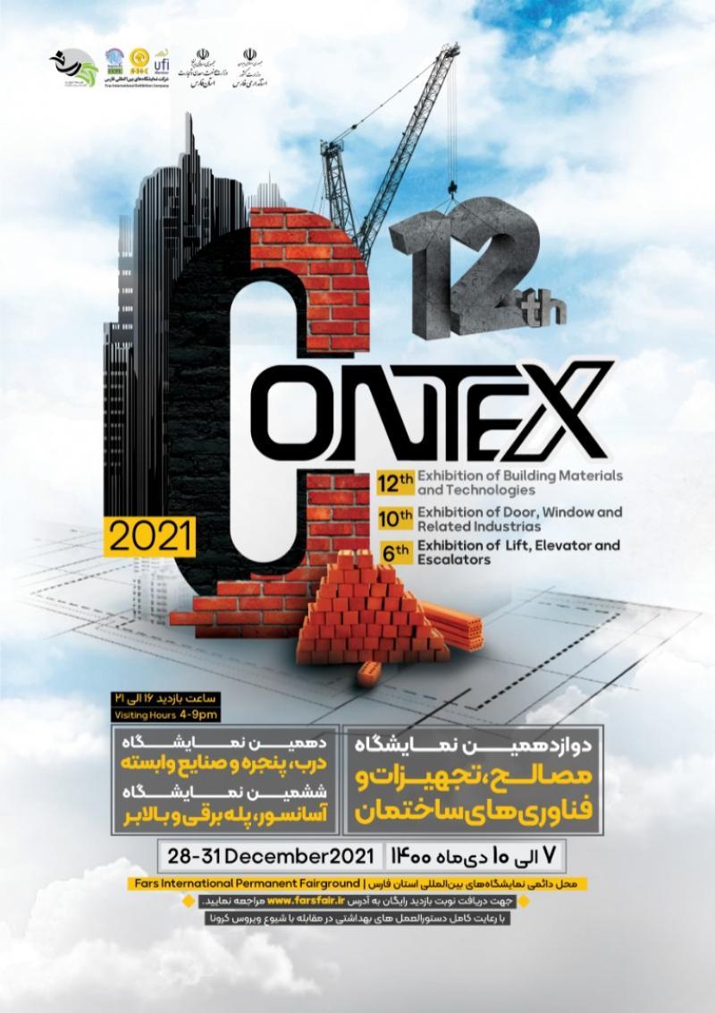 نمایشگاه بین المللی تخصصی مصالح ، تجهیزات و فناوری های ساختمان 1400
