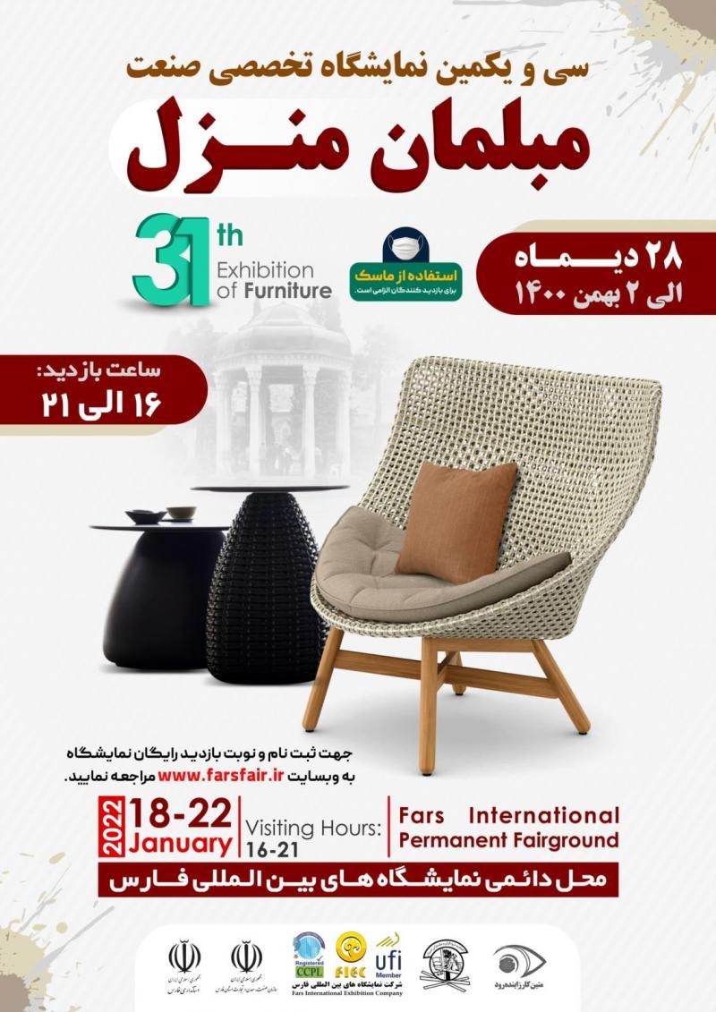 نمایشگاه تخصصی مبلمان منزل شیراز 1400