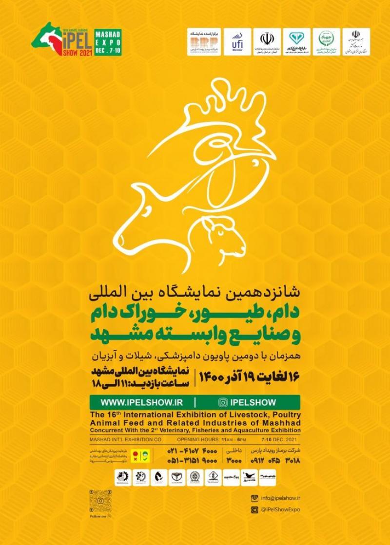 نمایشگاه بین المللی صنعت دام،طیور،خوراک دام و صنایع وابسته  مشهد 1400
