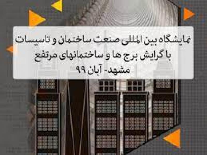 نمایشگاه بین المللی صنعت ساختمان و تاسیسات با گرایش برجها و ساختمانهای مرتفع مشهد 1400