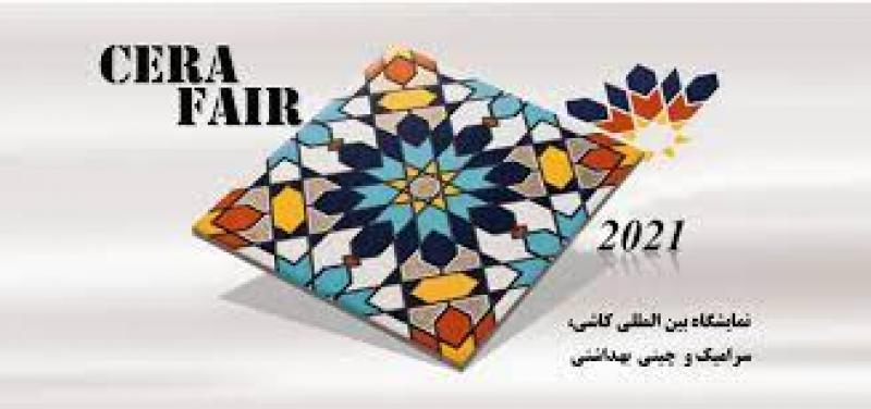 نمایشگاه بین المللی کاشی و سرامیک، چینی و شیرآلات بهداشتی ساختمان مشهد 1400