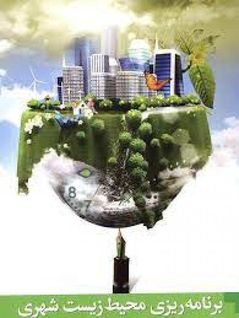 نمایشگاه خدمات و محیط زیست شهری مشهد 1400