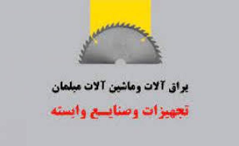 نمایشگاه تخصصی یراق آلات، ماشین آلات مبلمان و صنایع وابسته مشهد 1400