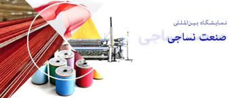 نمایشگاه بین المللی صنعت نساجی ، پوشاک ، منسوجات خانگی و صنایع وابسته مشهد 1400
