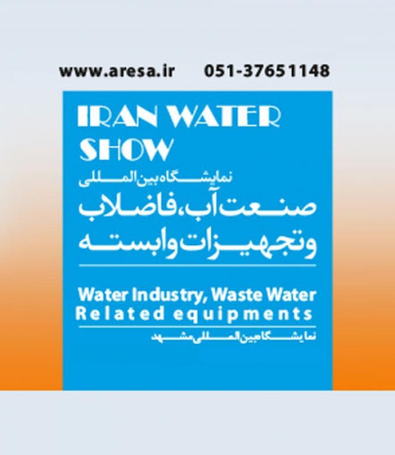 نمایشگاه بین المللی صنعت آب و فاضلاب و تجهیزات وابسته مشهد 1400