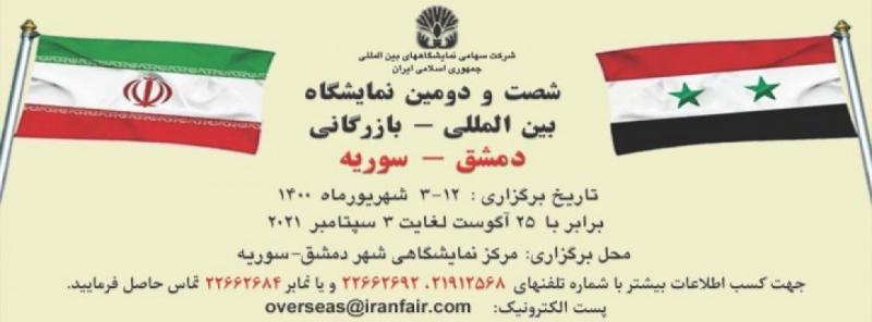 نمایشگاه بین المللی بازرگانی دمشق سوریه 1400
