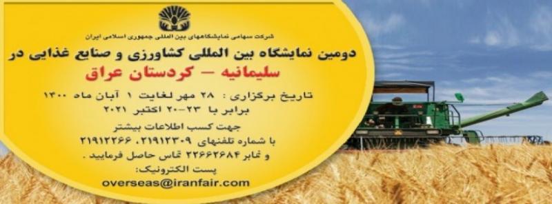 نمایشگاه کشاورزی و صنایع غذایی سلیمانیه عراق 2021