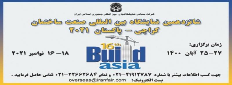 نمایشگاه صنعت ساختمان BUILDASIA کراچی پاکستان 2021