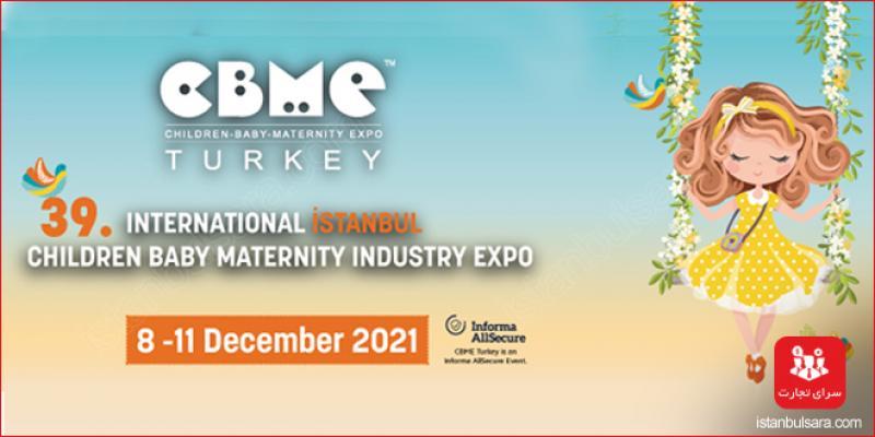 نمایشگاه بین المللی کودک,نوزاد و مادر استانبول 2021