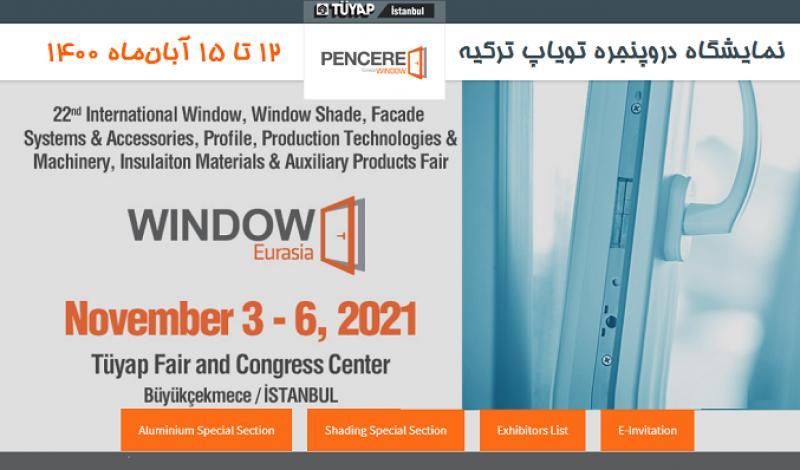 نمایشگاه بین المللی صنعت و درب پنجره استانبول 2021