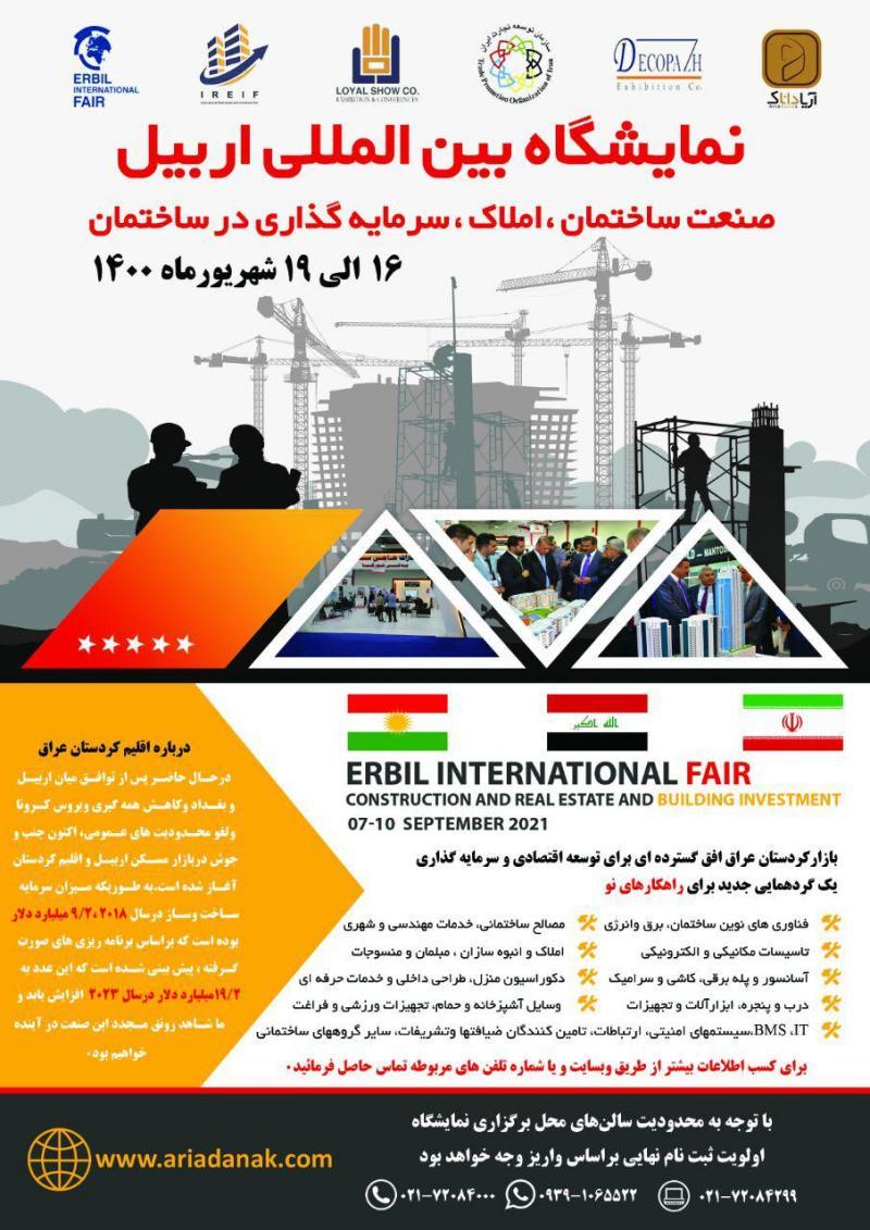 نمایشگاه بین المللی صنعت ساختمان اقلیم کردستان عراق اربیل 2021