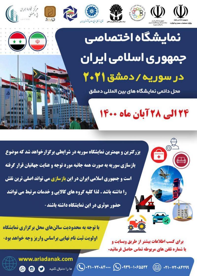 نمایشگاه اختصاصی جمهوری اسلامی ایران در دمشق سوریه 2021-1400