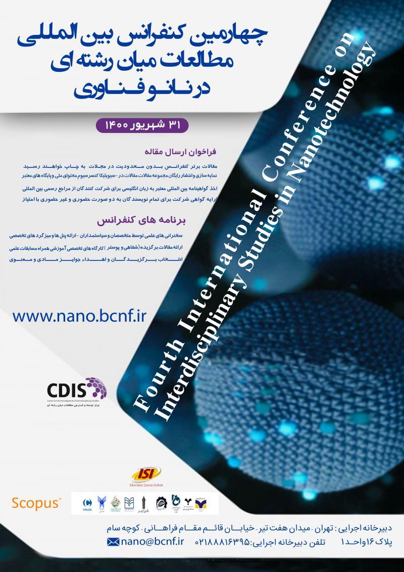 کنفرانس بین المللی مطالعات میان رشته ای در نانو فناوری تهران 1400