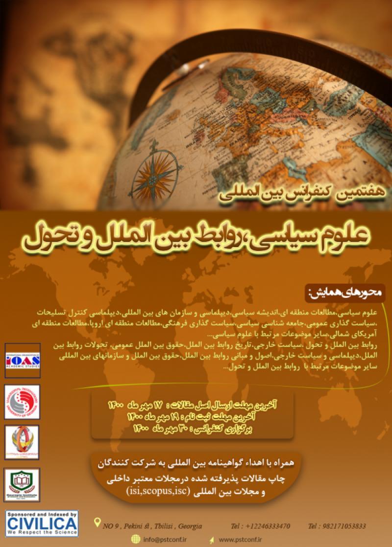 کنفرانس بین المللی علوم سیاسی،روابط بین الملل و تحول تفلیس 1400