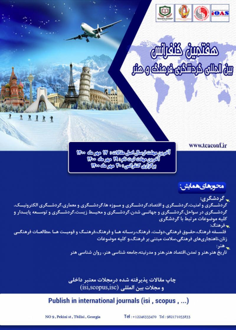 کنفرانس بین المللی گردشگری،فرهنگ و هنرتفلیس 1400