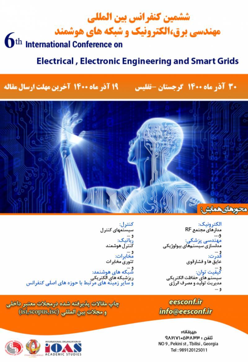 کنفرانس بین المللی مهندسی برق،الکترونیک و شبکه های هوشمند تفلیس 1400