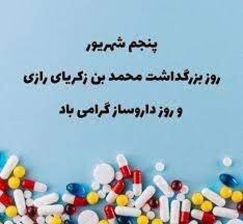 روز بزرگداشت محمدبن زکریای رازی و روز داروساز شهریور 1400