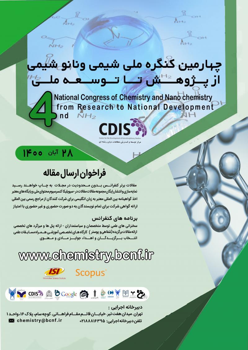 کنگره ملی شیمی و نانو شیمی از پژوهش تا توسعه ملی تهران 1400