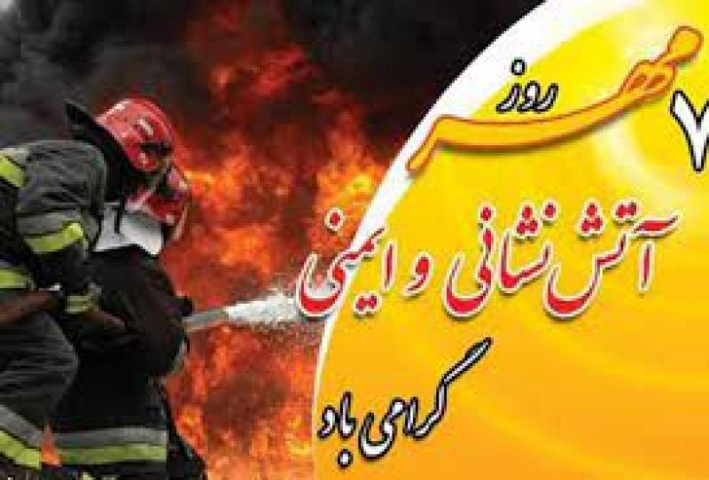 روز ملی آتش نشانی و ایمنی مهر 1400