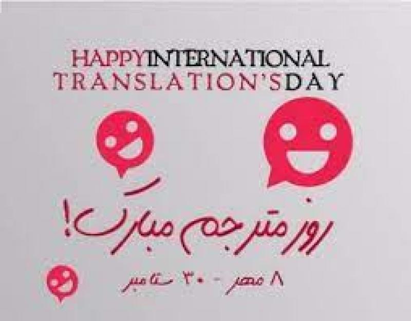 روز جهانی ترجمه و مترجم (30 September) مهر 1400