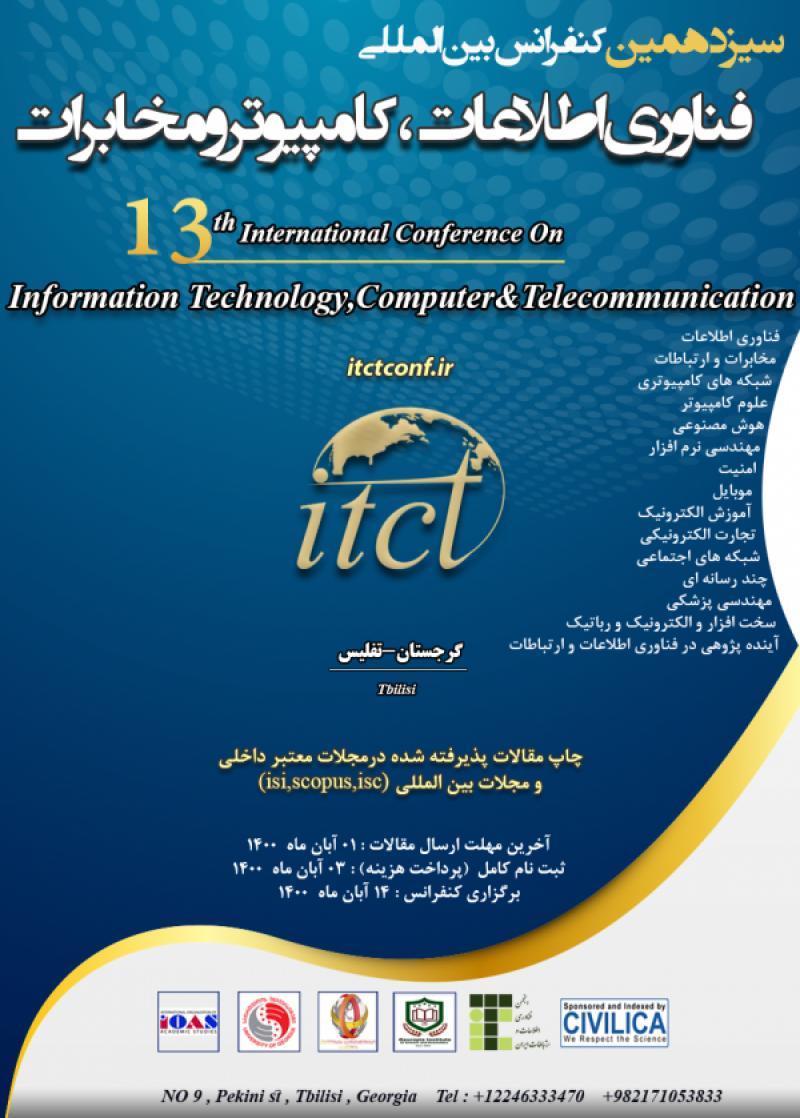 کنفرانس بین المللی فناوری اطلاعات،کامپیوتر و مخابرات تفلیس 1400